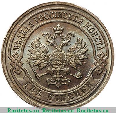 2 копейки 1901 2 рубля милорадович 2012
