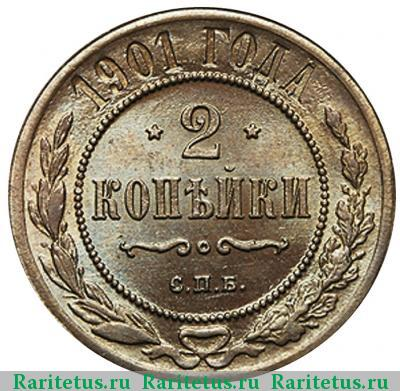 10 копеек 1991 м года цена ссср