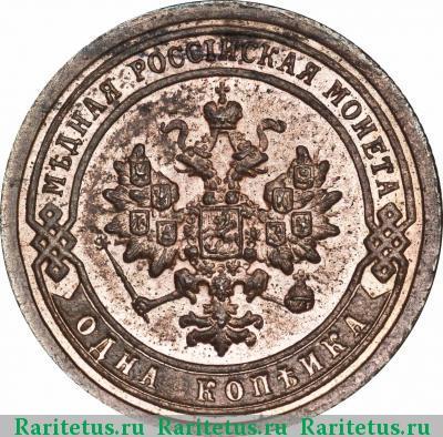 Цена монеты 1 копейка 1896 года спб 10 тенге 2002 года цена монеты