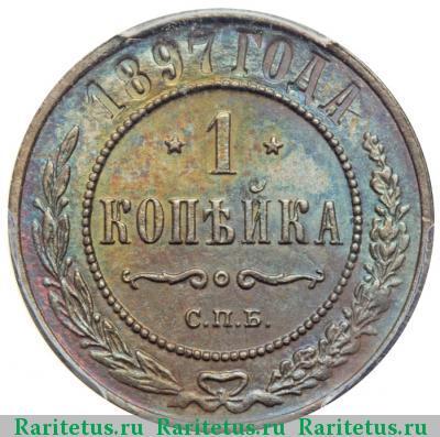 Одна копейка 1897 года цена алмазный стеклорез ссср