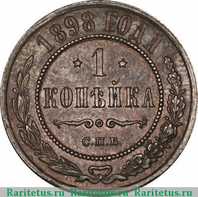 1 копейка 1898 года спб цена налог на клад в россии