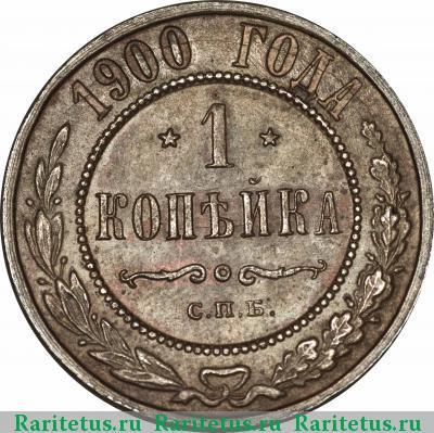 1 копейка 1900 года 2 рубля москва 2000 года цена