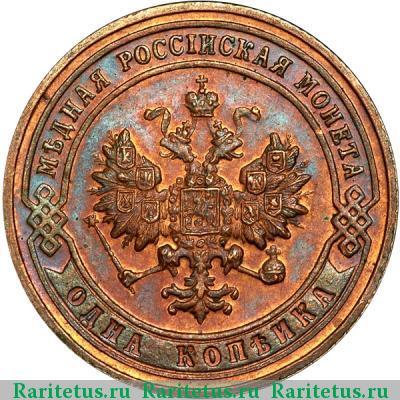Царская монета 1901 года 1 копейка 1000 рублей 1918 года