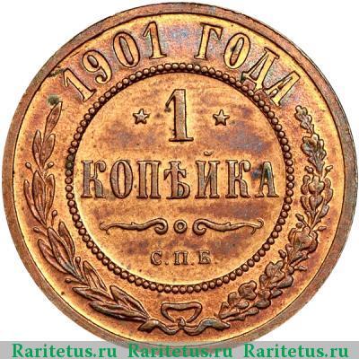 Стоимость 3 копеек 1901 года 5 копеек 1991 года стоимость 15000 руб