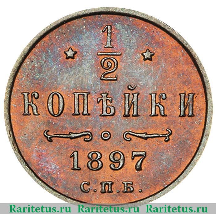 1/2 копейки 1897 спб года цена банкноты российской империи
