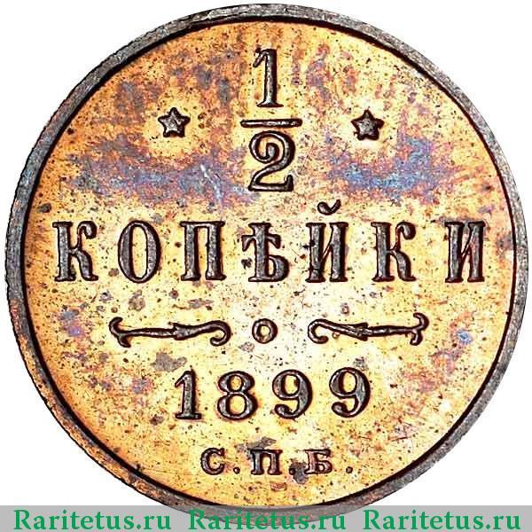 1 2 копейки 1899 года цена bestmani