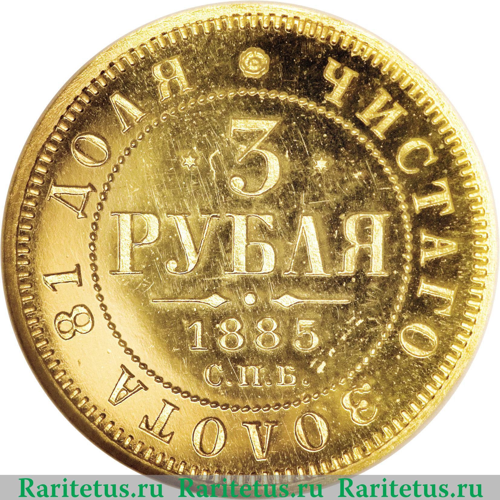 Рубль 1885 года стоимость стоимость пяти