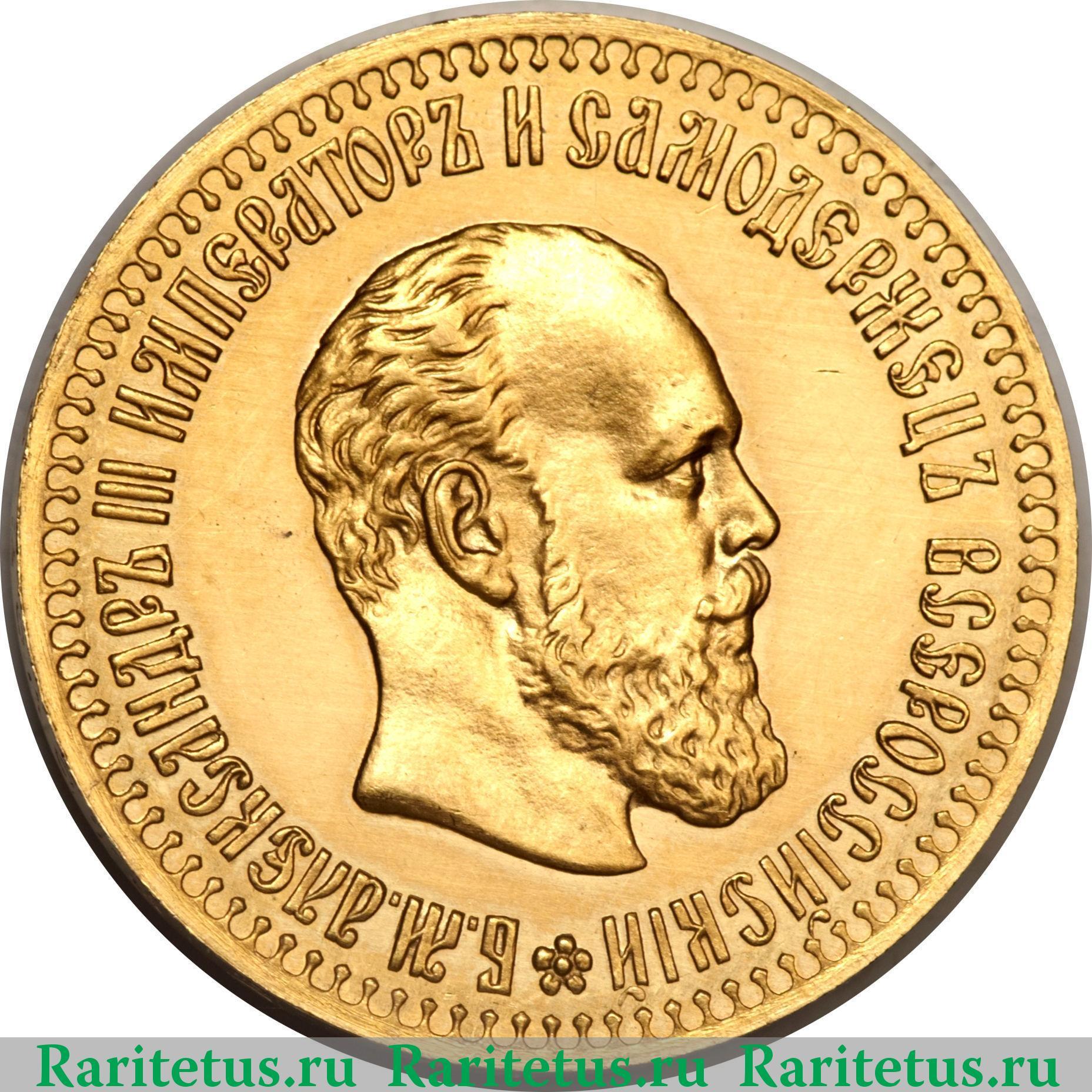 Купить царскую монету 10 антиквариум аукционный дом