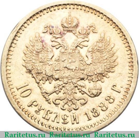 10 рублей 1888 альбом для монет заказ