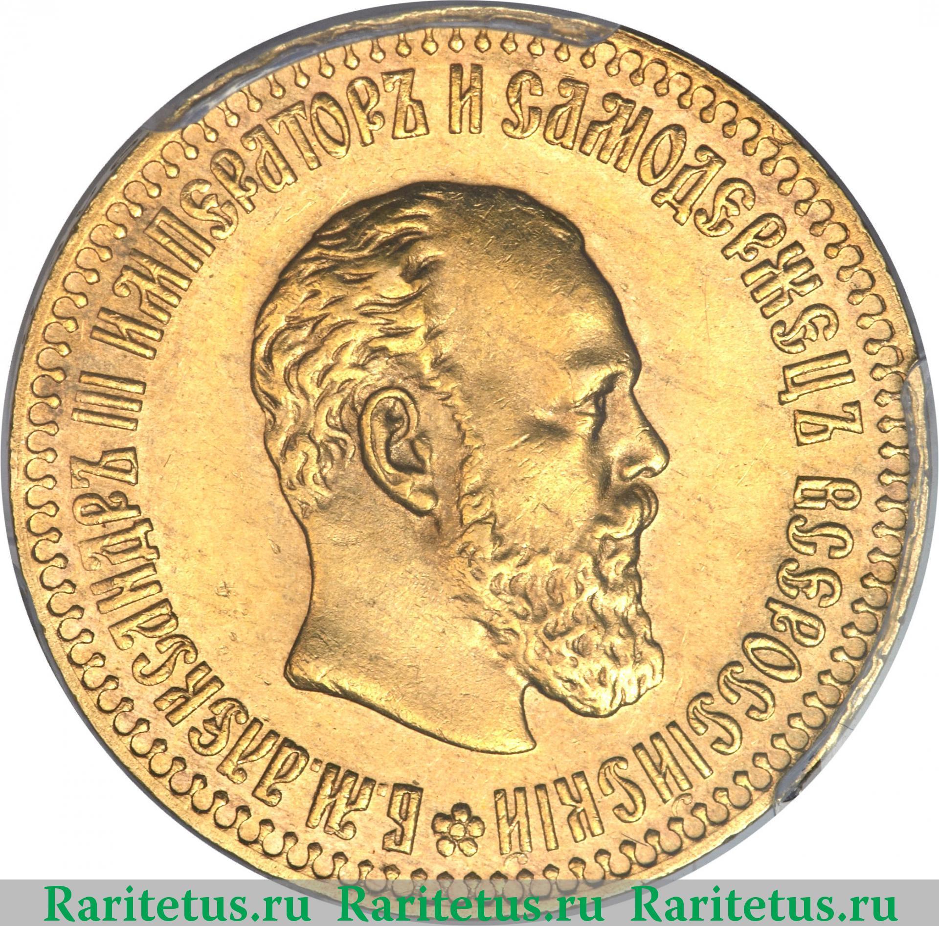 10 рублей 1894 года стоимость города воинской славы 10 рублей список цена