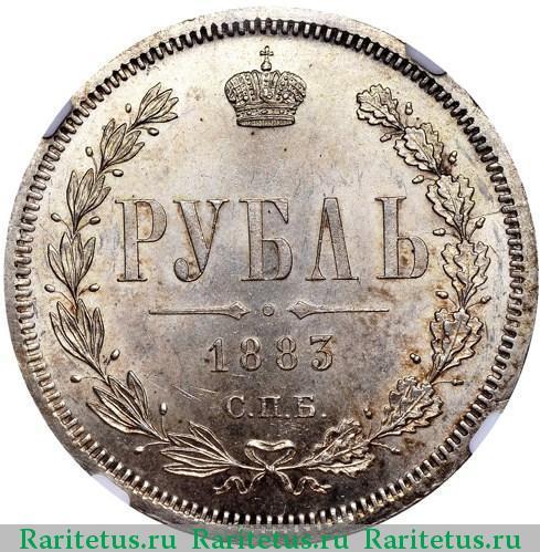 Монета 1 рубль 1883 года серебро цена монета манул казахстан