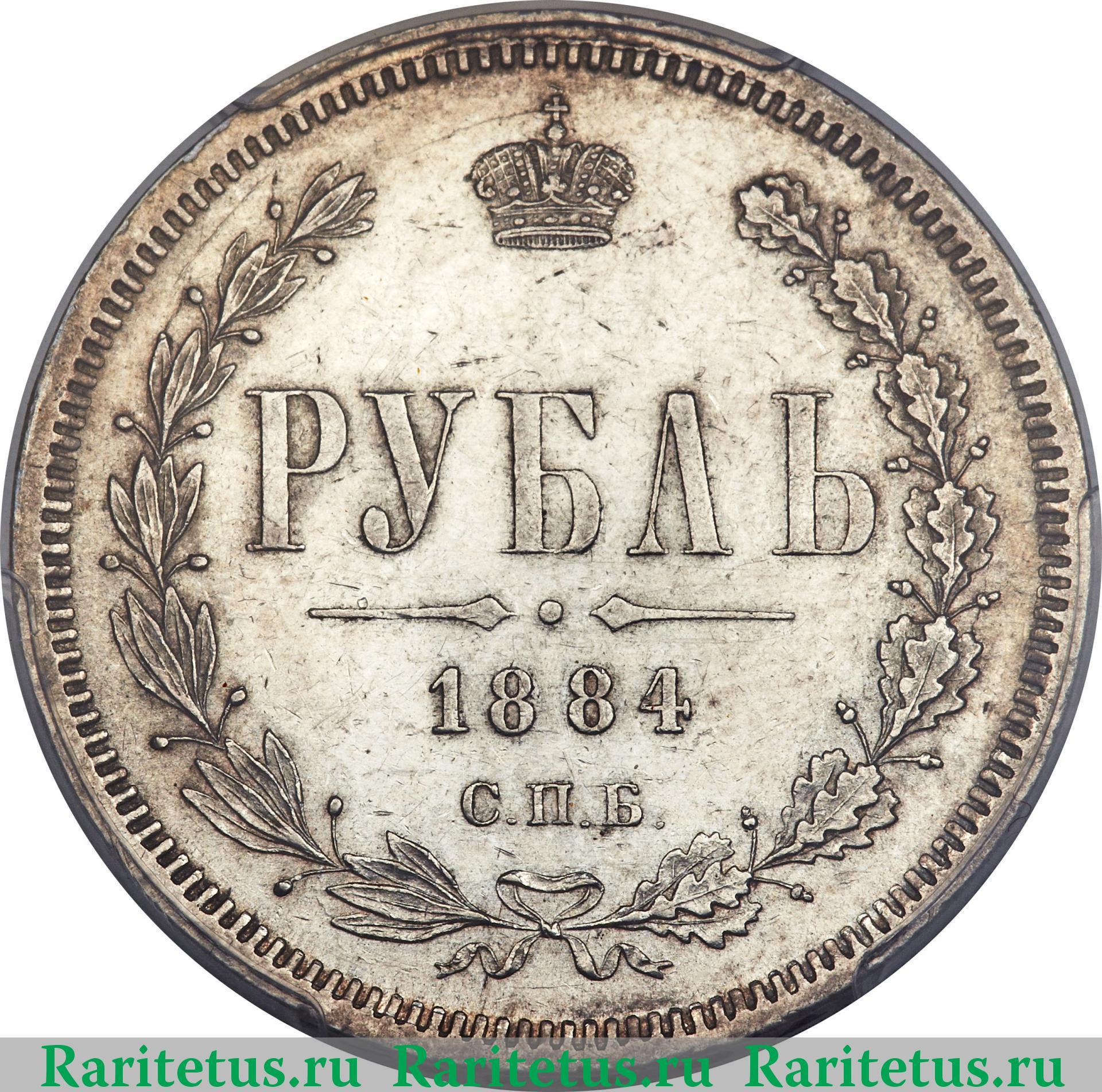 Монеты 1884 года стоимость 20 рублей 1992 лмд