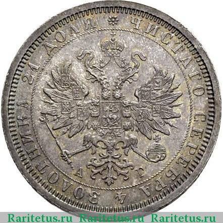 Рубль 1885 года цена монеты 1981 года стоимость