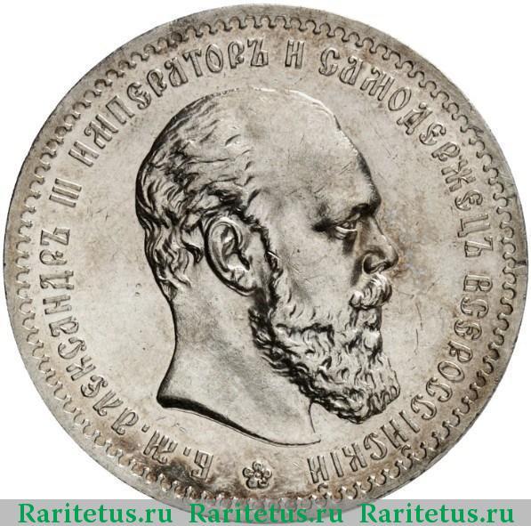 Б м александр 3 монета 50 копеек 2005 года приднепровская молдавская республика имеет ценность