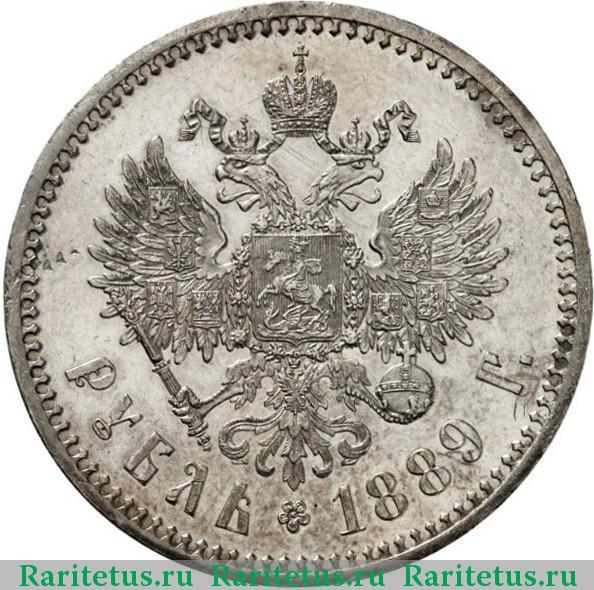 1 рубль 1889 года цена 1 копейка 1964 купить