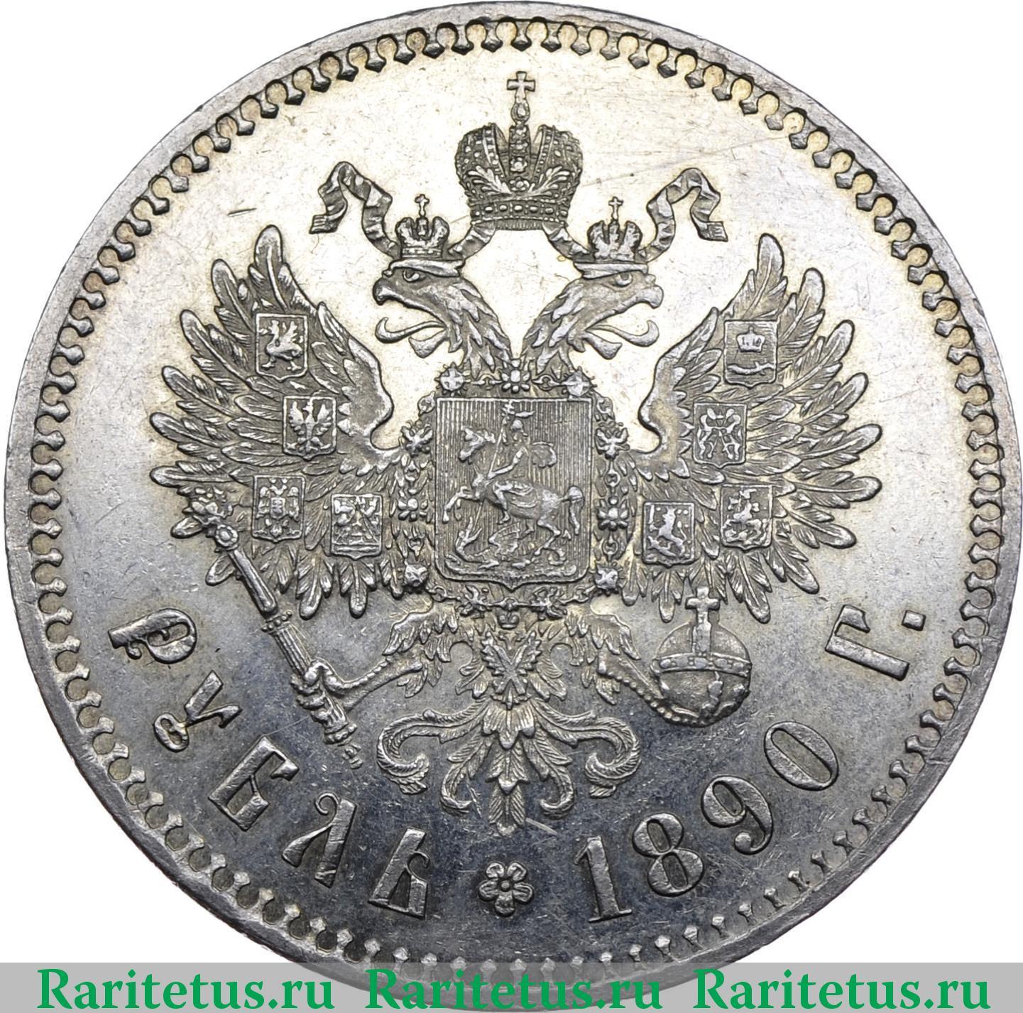 Серебряные монеты 1890 года 5 злотых 1932 33мм