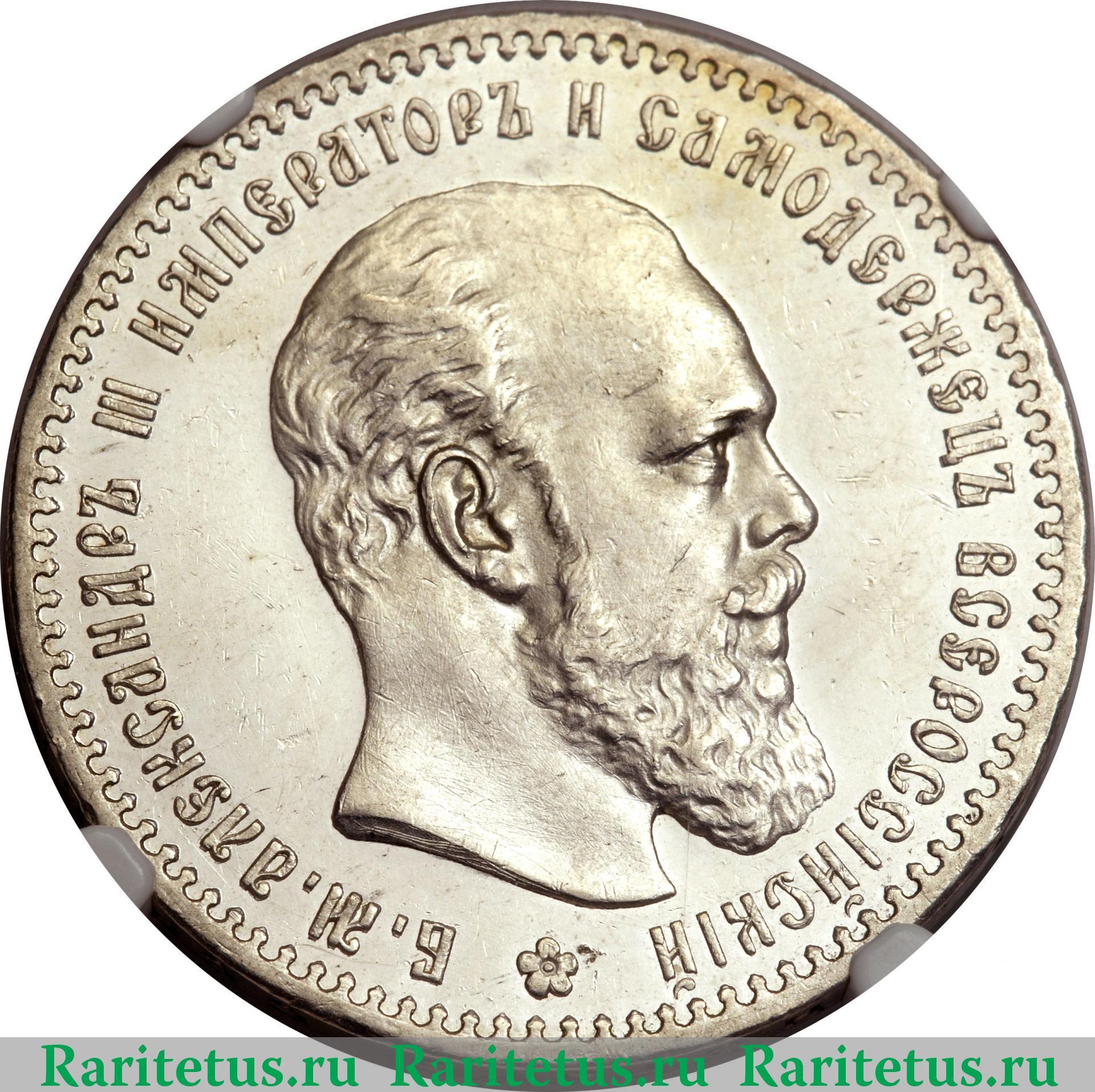 Рубли александра 3 форум монеты времен петра 1 цены