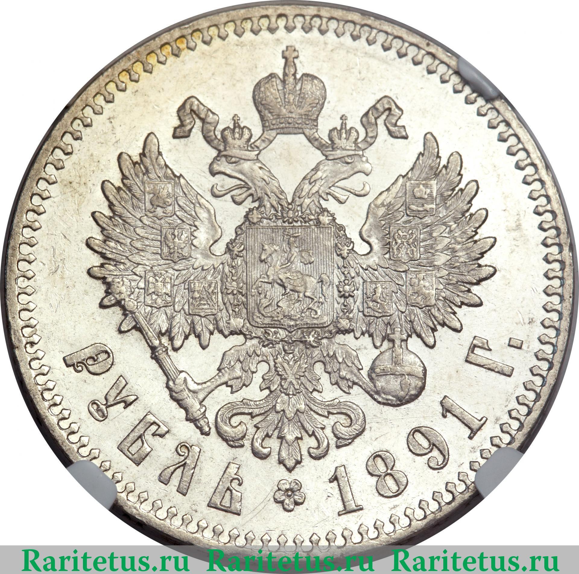 Рубль 1891 года цена 5 гибралтарских фунтов 2012 серебро лондонский мост, юбилей королевы