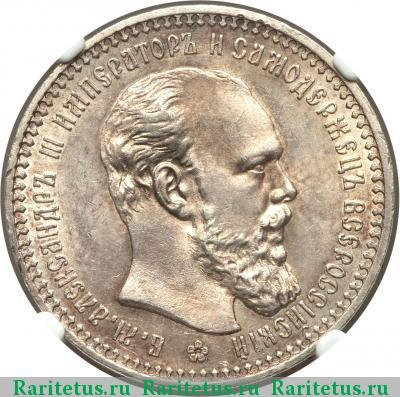 Монета александра 3 1893 год цена где копать
