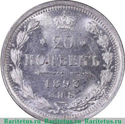 5 копеек 1881 года состояние хф в 2017 году монета шекель