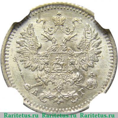 5 копеек 1886 года цена 3 рубля платина