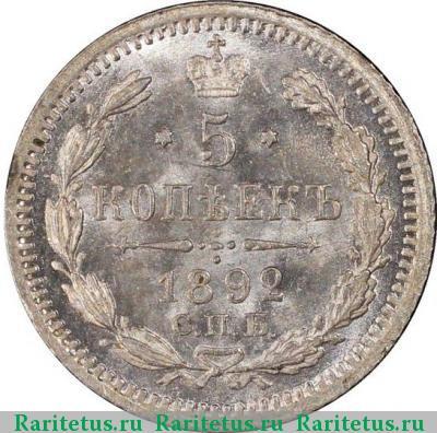 5 копеек 1892 года серебро цена номер для масштабной модели
