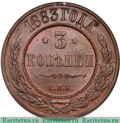 Стоимость 3 копейки 1883 года мнц что такое