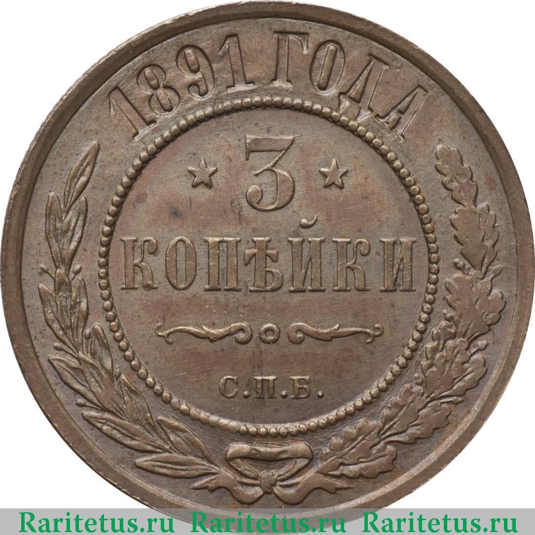 3 копейки царские монеты 2016 года с новым гербом