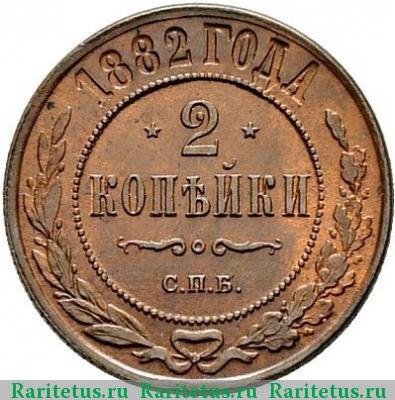 Сколько стоит 3 копейки 1882 года цена купить оптом царские монеты