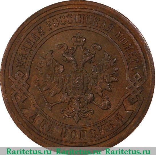 2 копейки 1884 года цена купить икона аукцион