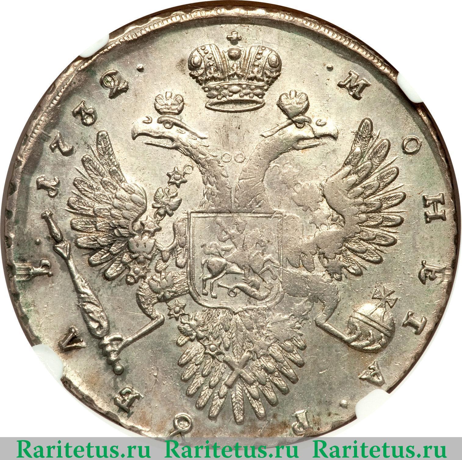 Реверс монеты 1 рубль 1732 года простой, ...