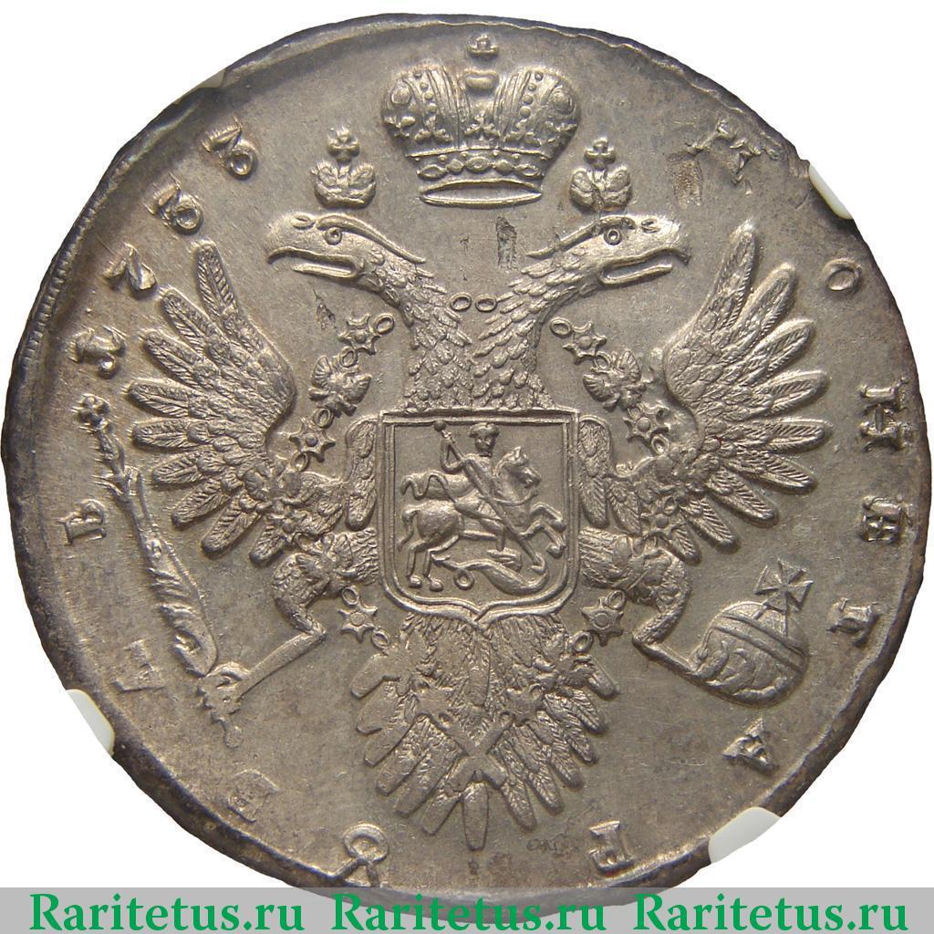 Серебряная монета 1733 года цена набор барселона