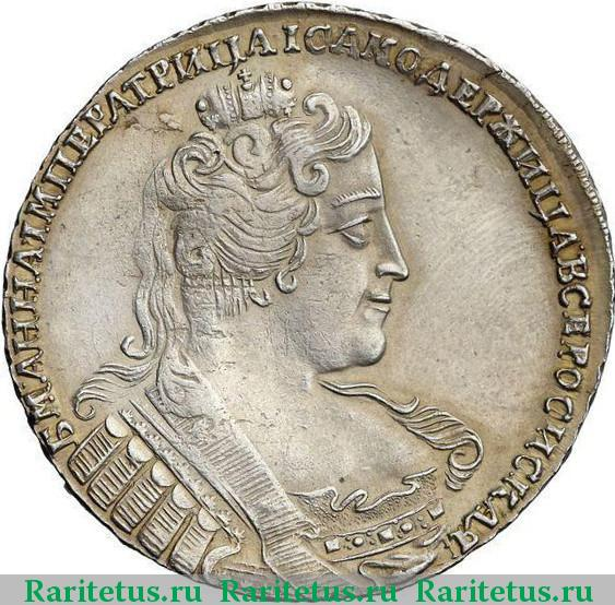 Монета 1 рубль 1733 года монета 5 копеек 1875 года стоимость