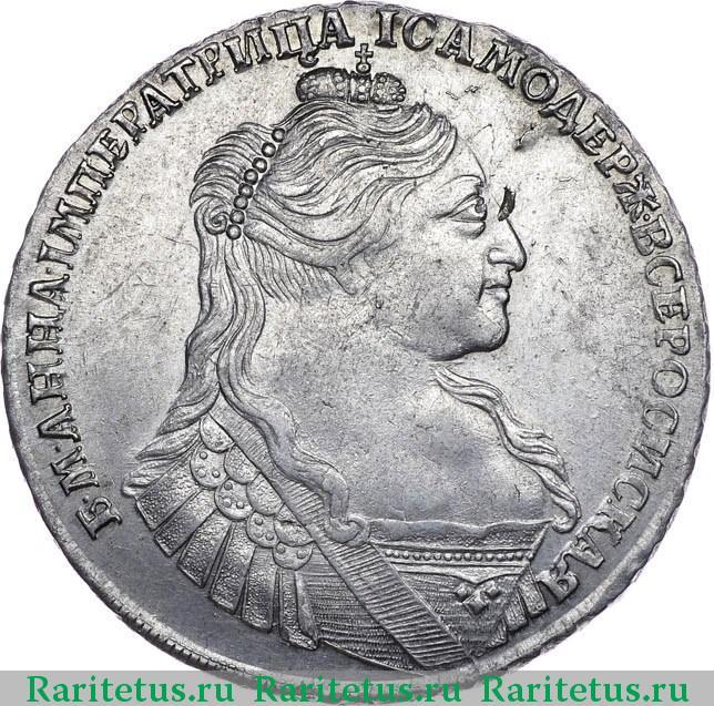 1 рубль 1734 года цена серебро 50 тиын 1993