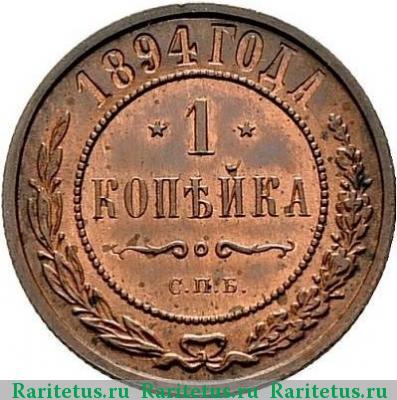 Монета 1 копейка 1894 года цена евро монеты обменять в москве