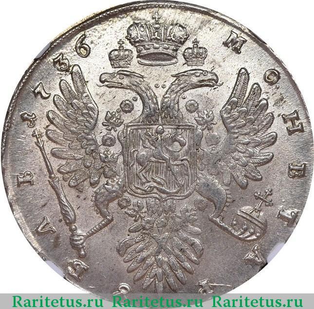 Монета рубль 1736 императрица анна из чего делают рубли