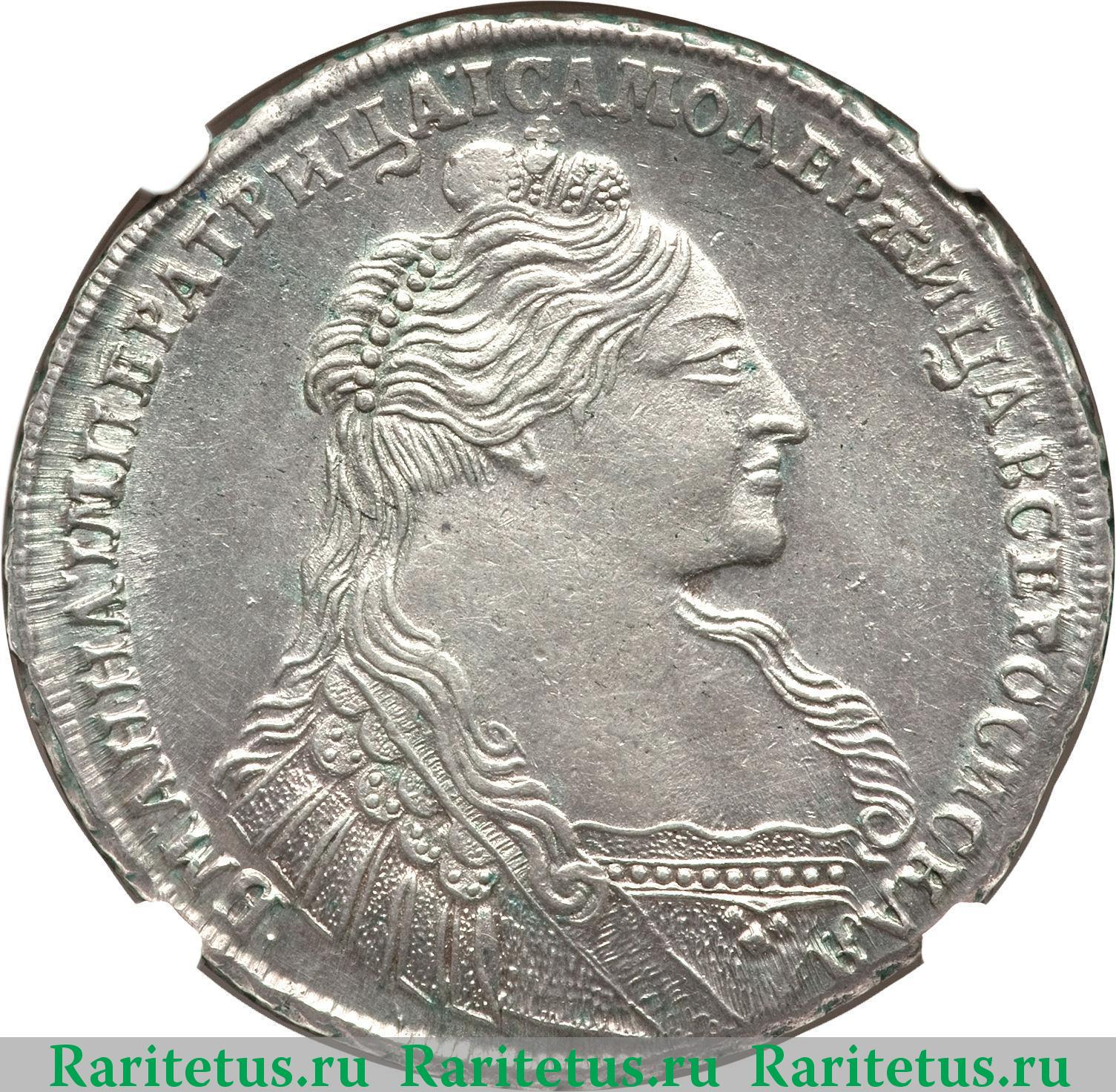Рубль 1735 продажа царских монет в московской области