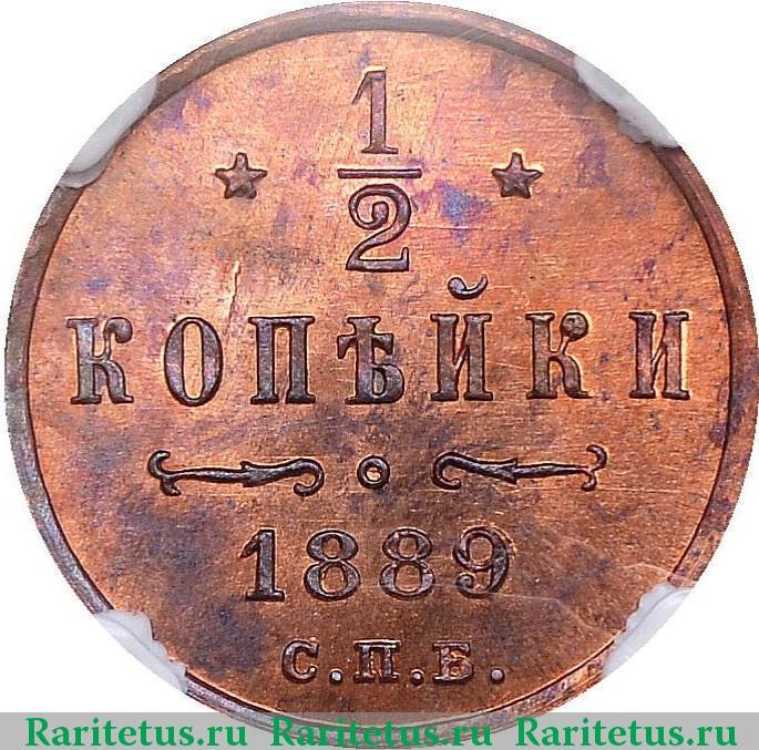 1/2 копейки 1889 года цена стоимость монеты монета polska rzeczpospolita ludowa marceli nowotko1976 цена