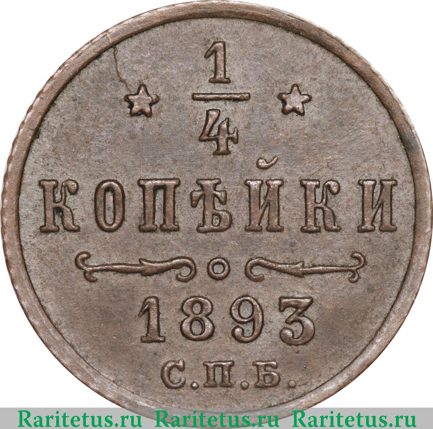 1/4 копейки 1893 г спб александр 3 монеты ссср рубли пруф