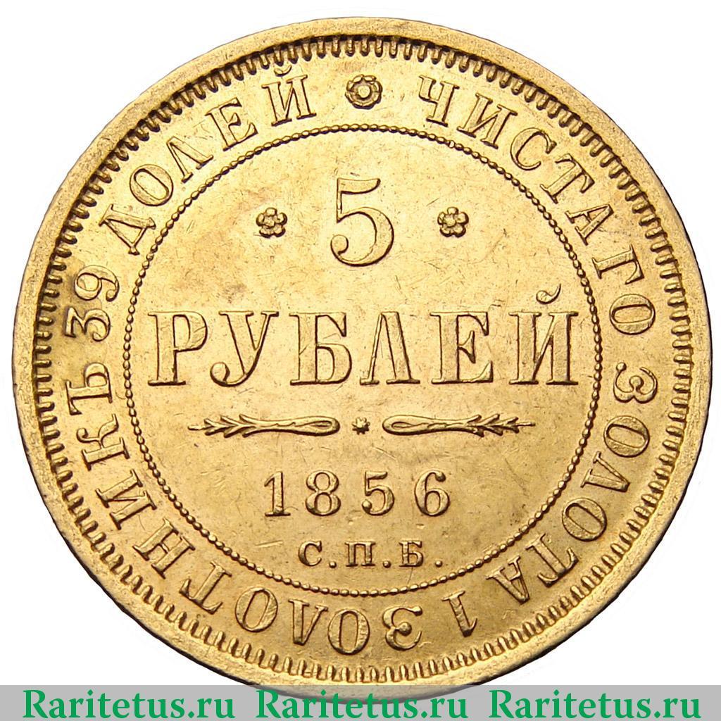 Купить царскую монету 5 рублей 1 grosz 2001 редкие
