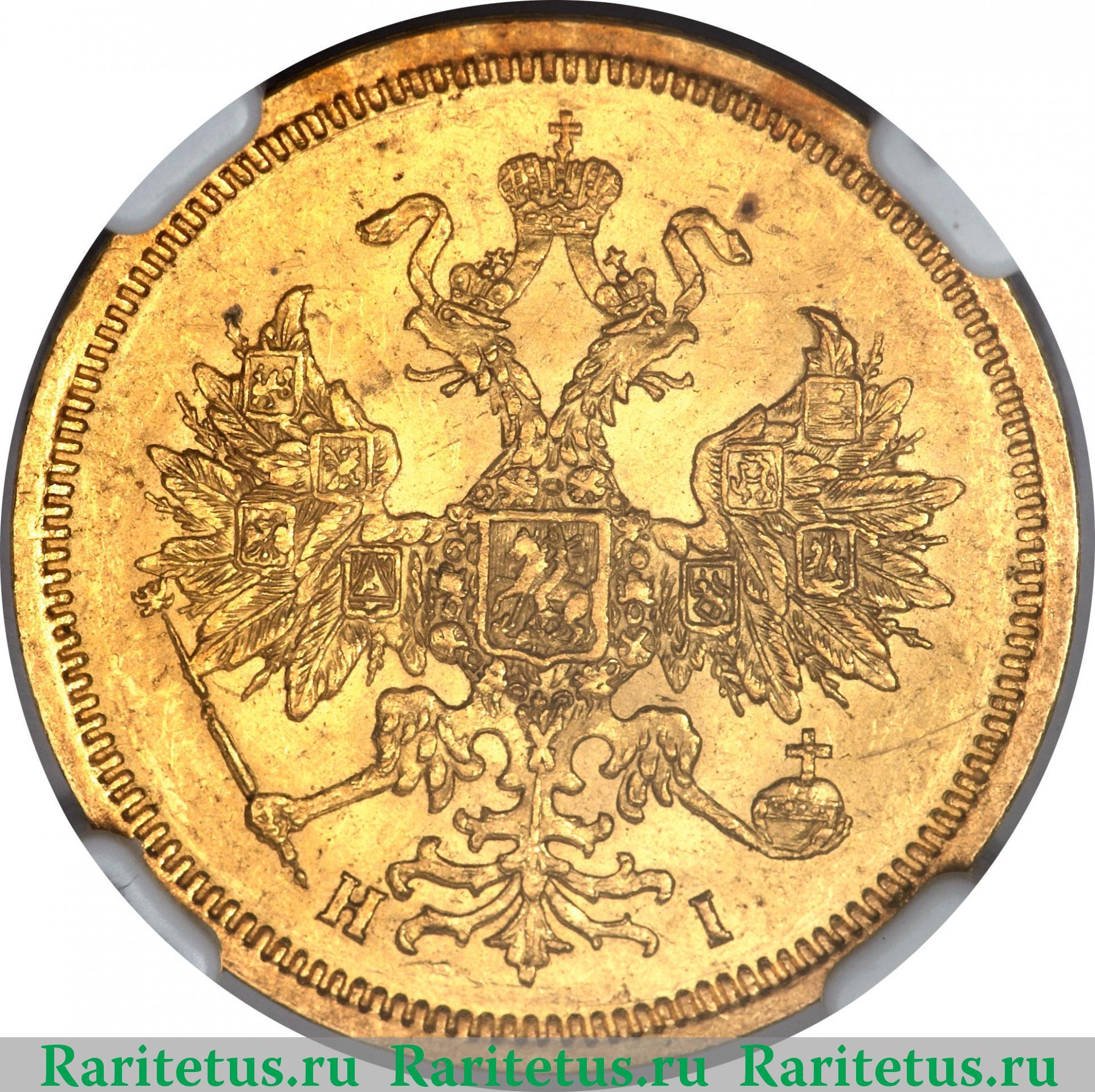 Аверс монеты 5 рублей 1869 года СПБ-НІ