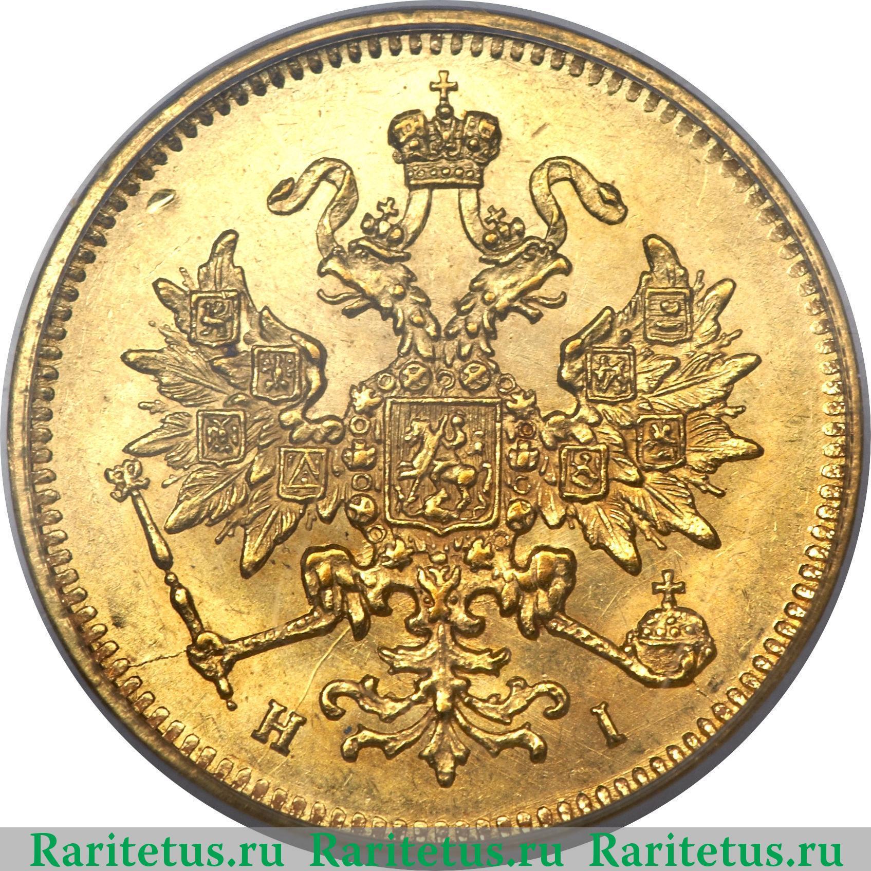 Сколько стоит рубль 1874 года бона симферополь