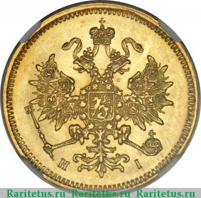 3 рубля 1877 года СПБ-НІ