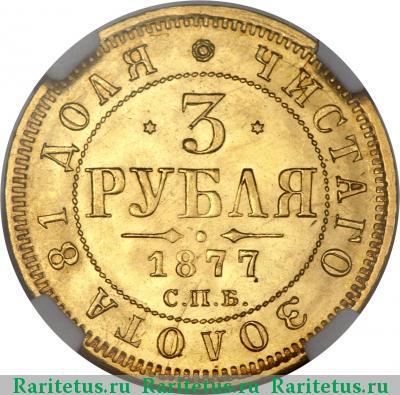 Реверс монеты 3 рубля 1877 года СПБ-НІ