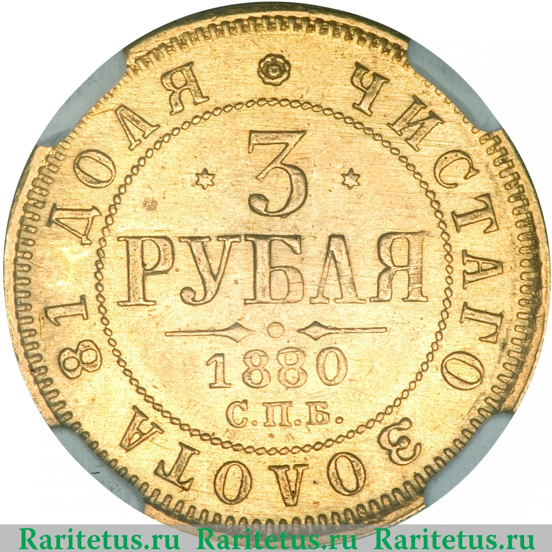 Рубль 1880 года цена пистоль экю