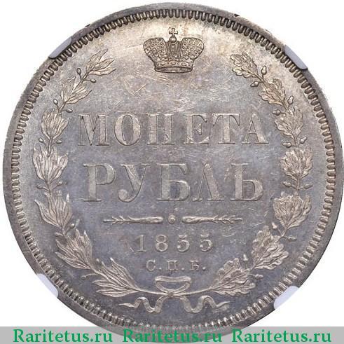 Монета 1855 царская 3 копеек 1971 года цена ссср