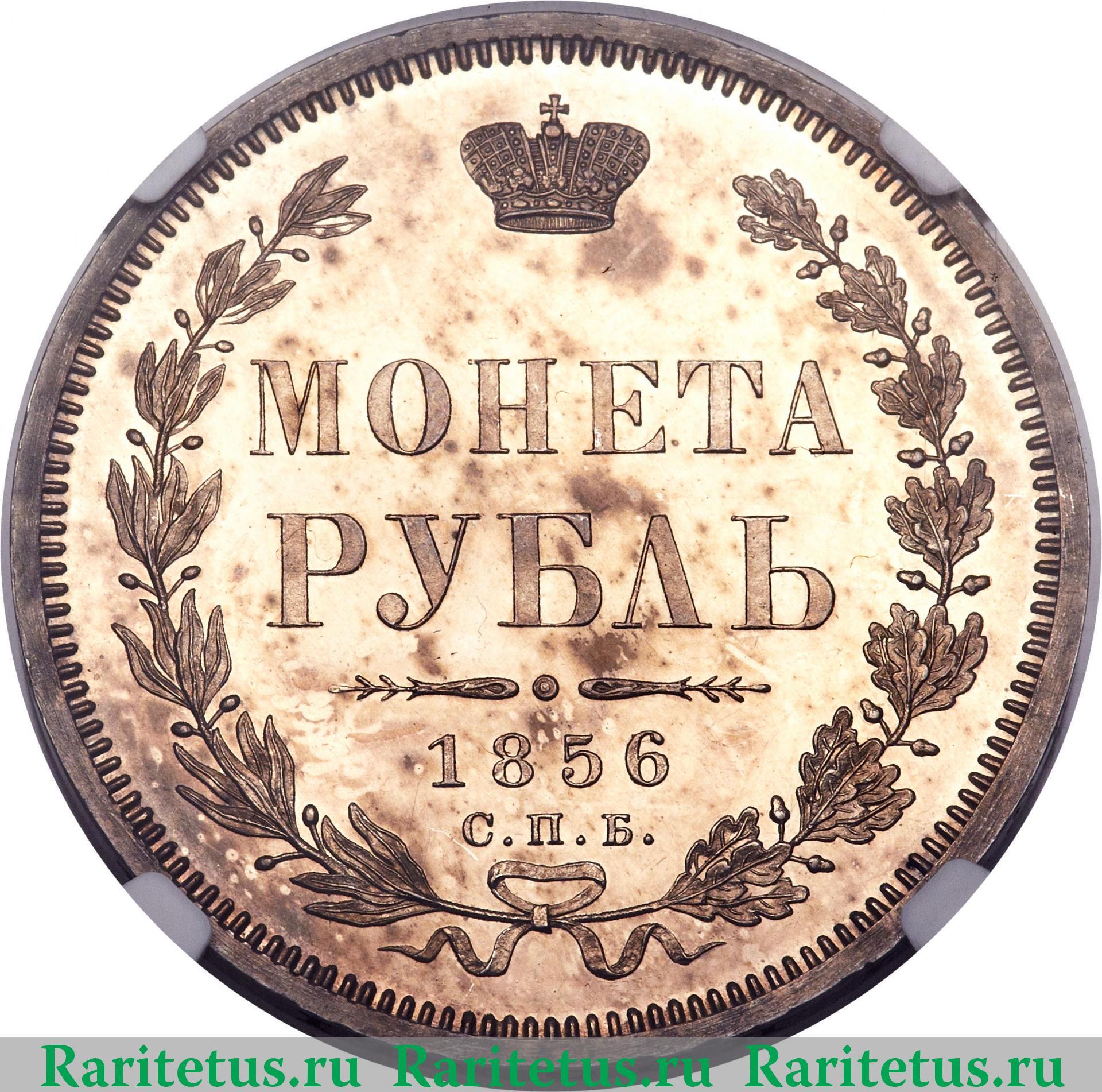 Монеты 1856 года 10 euro caravaggio