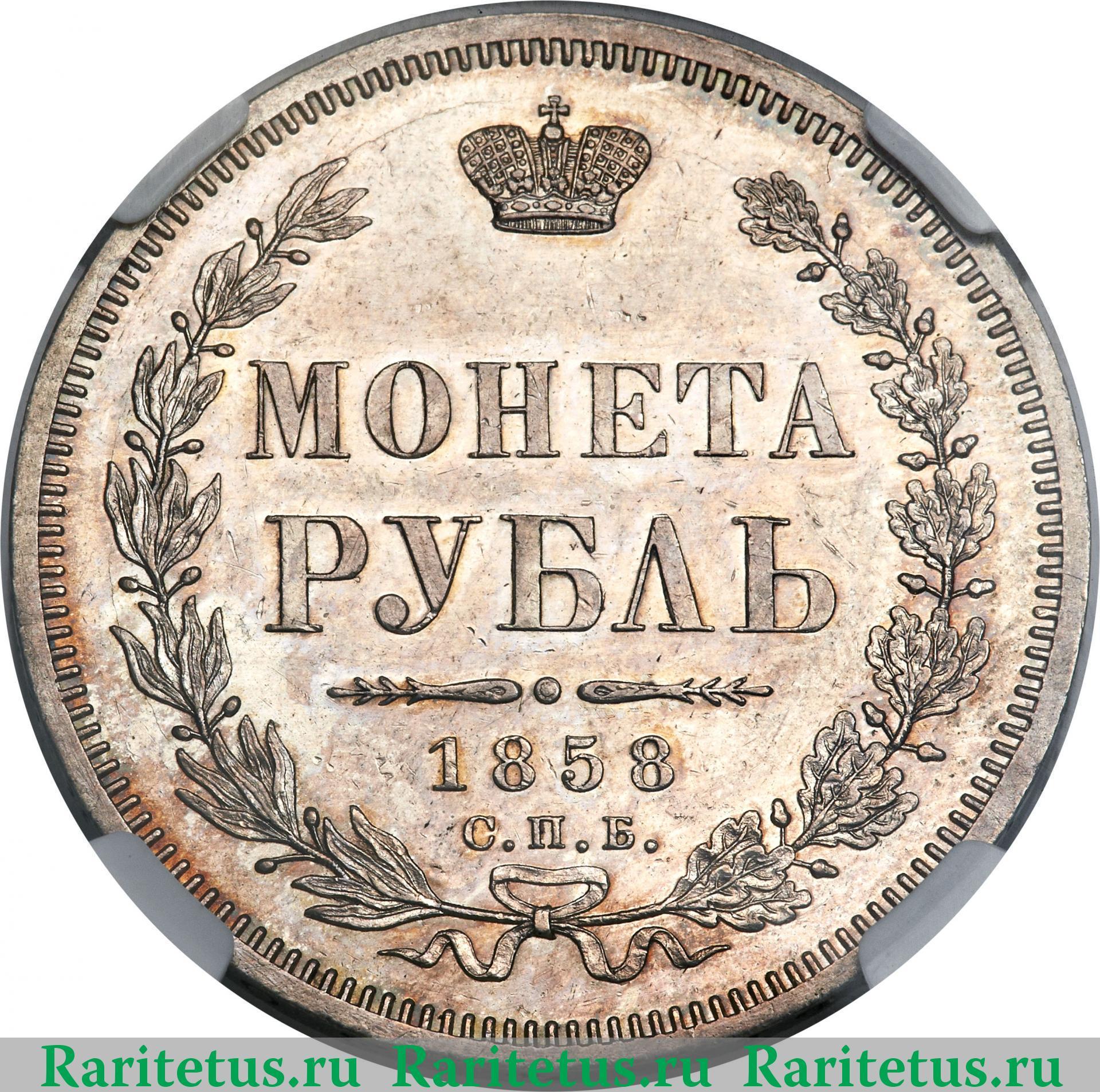 Реверс монеты 1 рубль 1858 года СПБ-ФБ