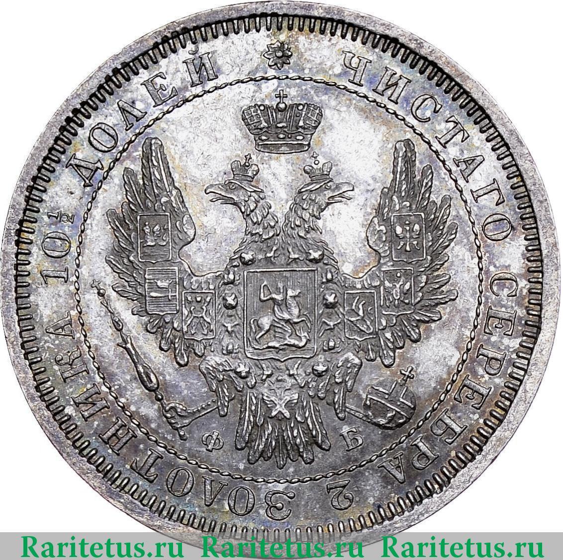 Аверс монеты полтина 1858 года СПБ-ФБ