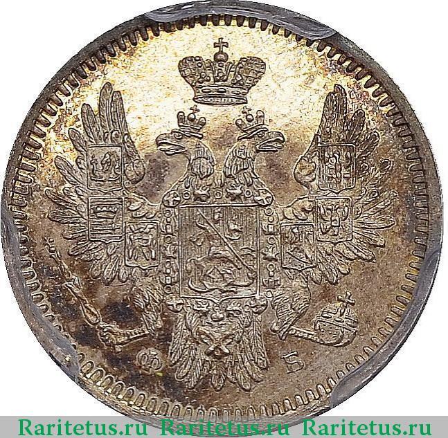 5 копеек 1858 года цена серебряная монета времен екатерины